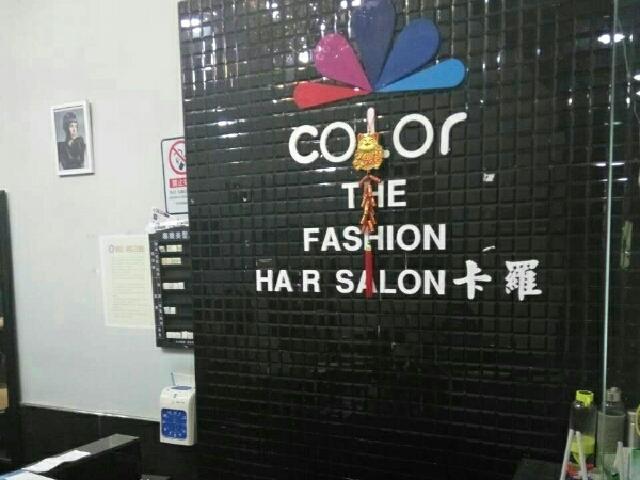 卡罗发型设计室