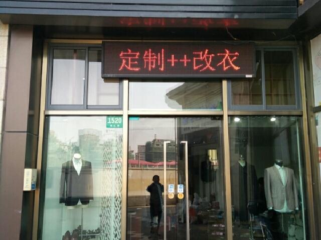 铭仕洋服(成山路店)