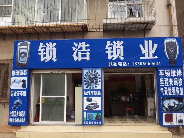 重庆大前门火锅(甘泉店)