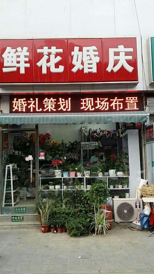 鲜花婚庆(朝阳路店)