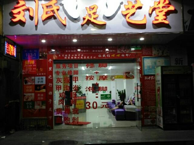 刘氏足艺堂(茶光分店)