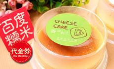 金冠蛋糕(红庄店)