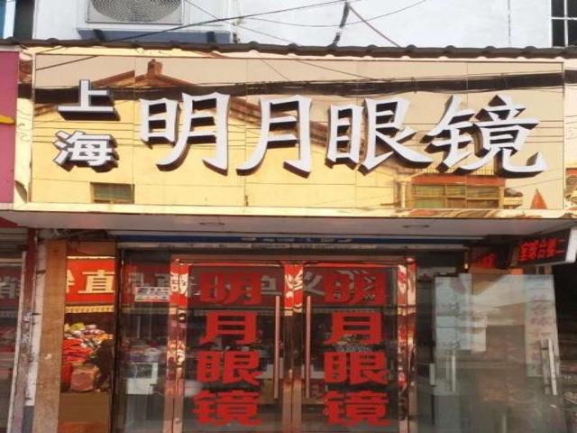 上海明月眼镜