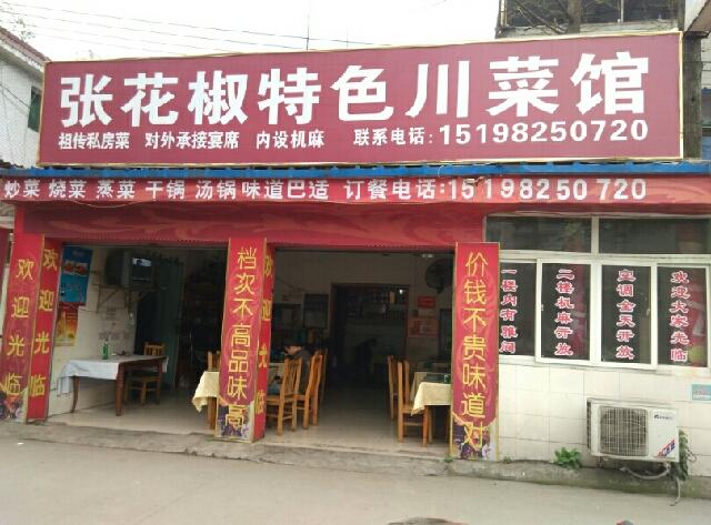 张花椒川菜馆