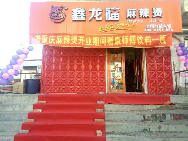 鑫龙福老重庆麻辣烫