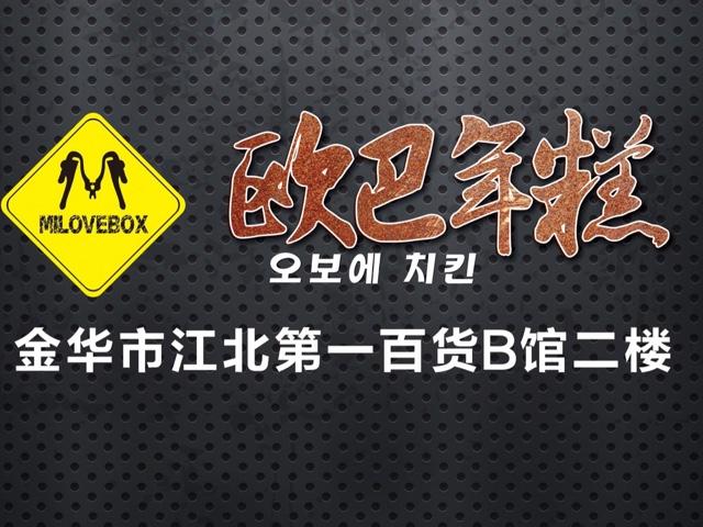 韩国Milove Box欧巴年糕