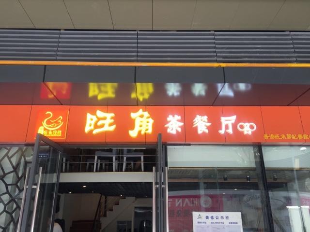 郭记旺角餐饮(银泰城店)