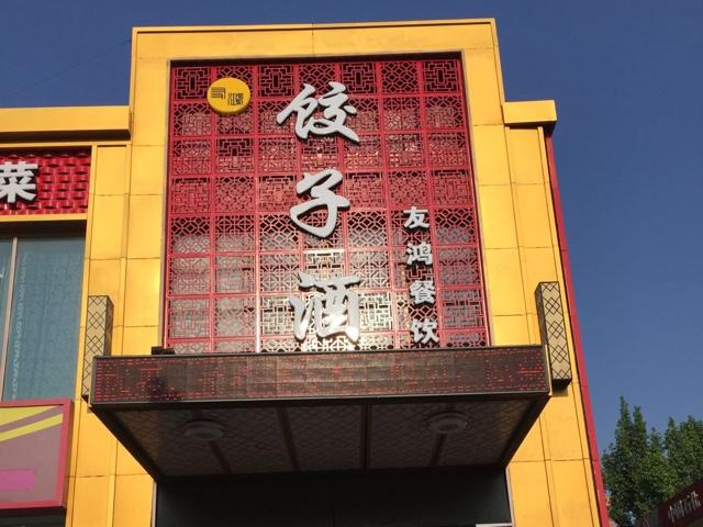 饺子酒(漪汾街店)