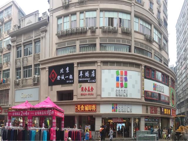 北京老诚一锅羊蝎店(胜利路店)