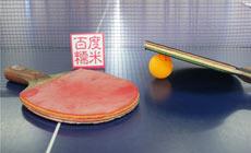武勋坊乒乓球馆