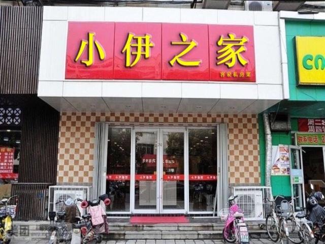 小尹之家客家私房菜(海珠店)
