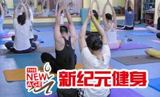 新纪元健身·武术·舞蹈