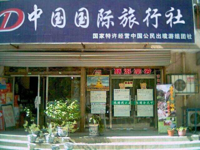 中国国际旅行社
