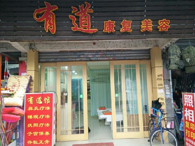 尚景宫韩式自助餐厅(文冲店)