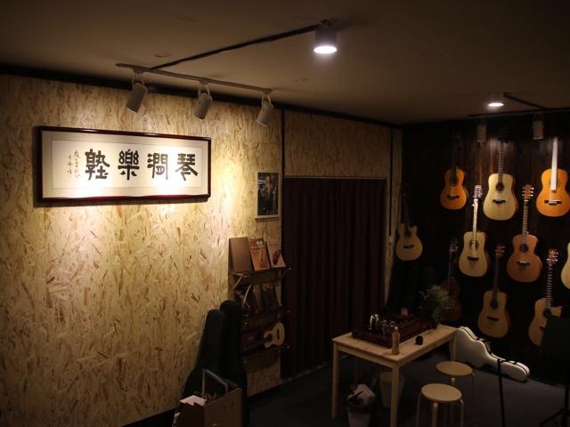 琴涧吉他艺术中心(琴涧乐塾南湖店)