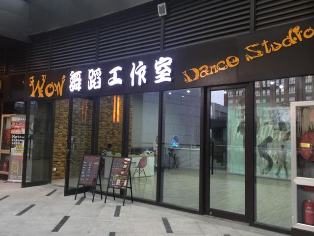 WOW舞蹈工作室(绿地金御店)