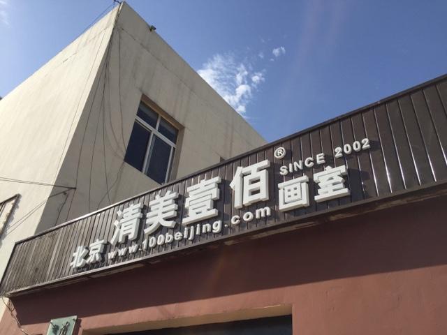 北京清美壹佰画室