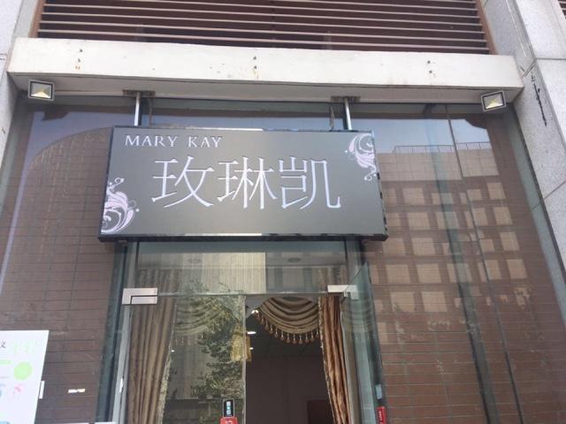 玫琳凯(化妆美容工作室店)