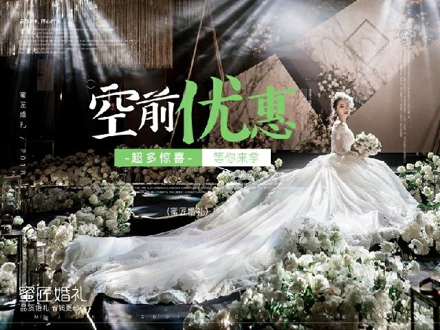 蜜匠婚礼策划(郑州店)