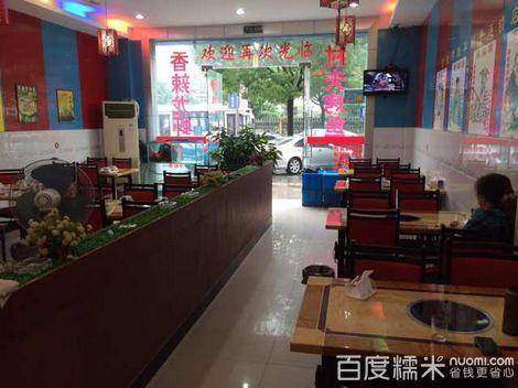 【村夫3至4人烤鱼牛肉酱菜】上海团购烤鱼羊做法村夫套餐图片