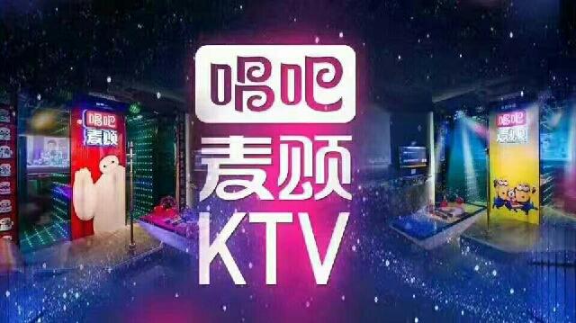 唱吧麦颂量贩KTV(西安小寨店)