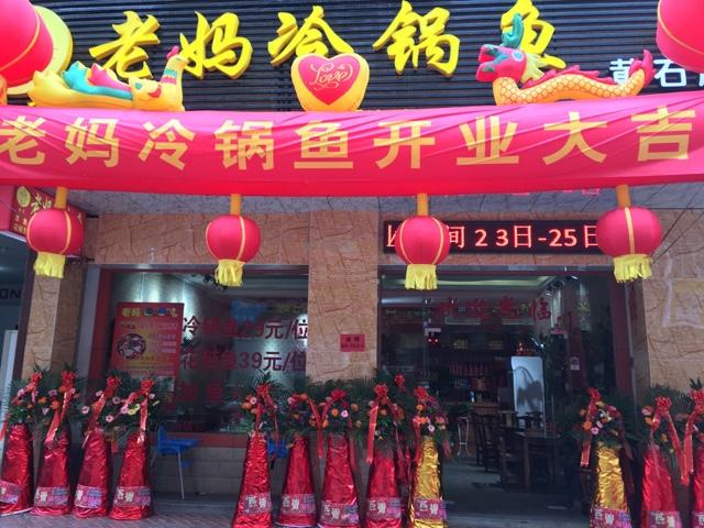 老妈冷锅鱼(黄石店)