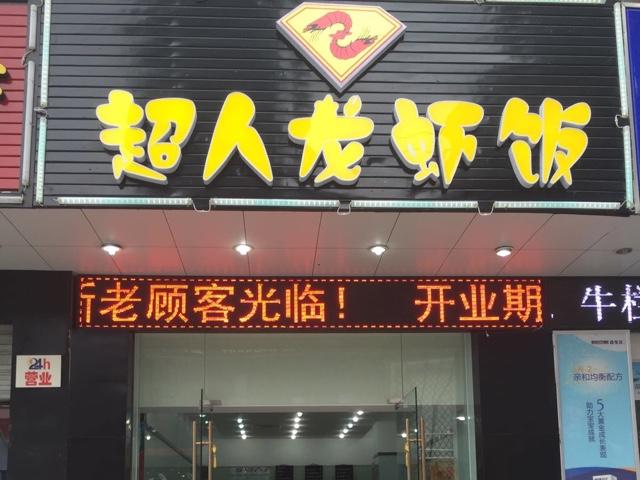超人龙虾饭(永裕店)