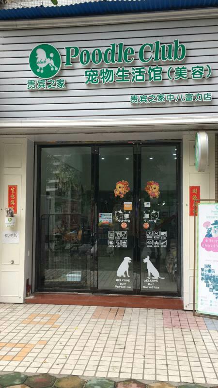 贵宾之家(中山八路店)
