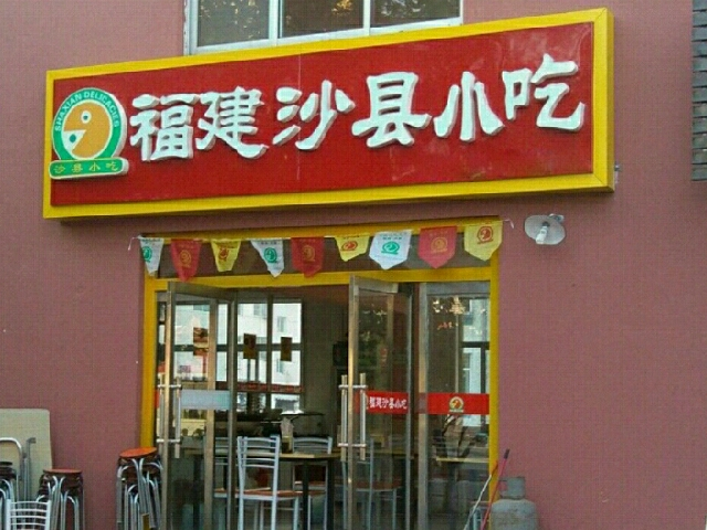 福建沙县小吃(车陂店)