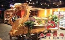 龙腾四海国际自助餐厅