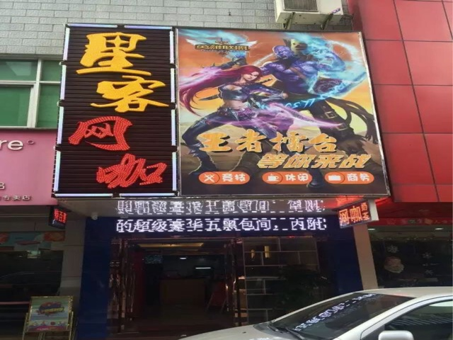 星客网咖(樟木头店)