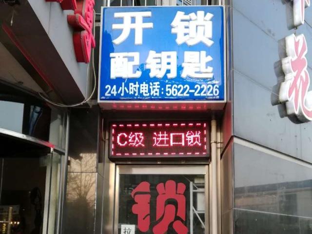 北京久久开锁公司