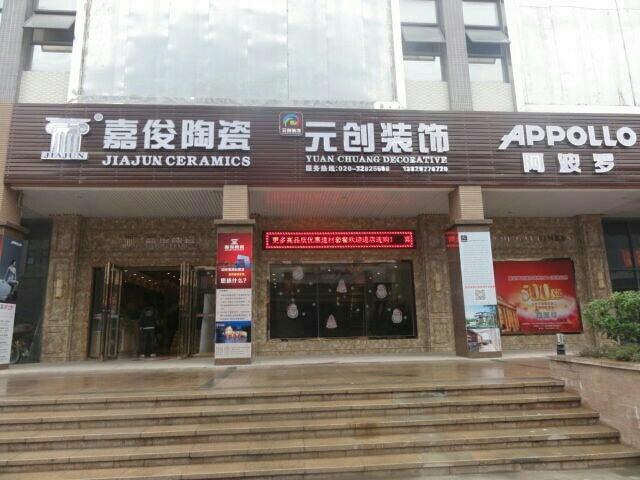 广州元创建筑装饰工程有限公司