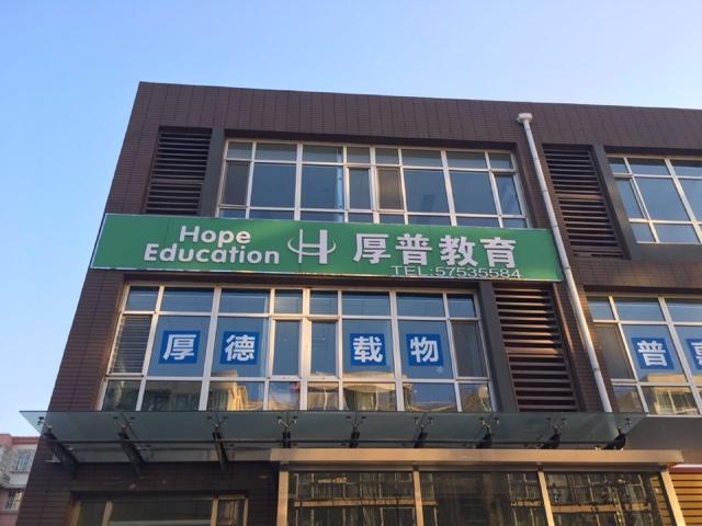 厚普教育(昌平店)