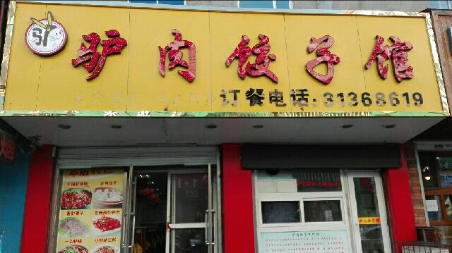 驴肉饺子馆