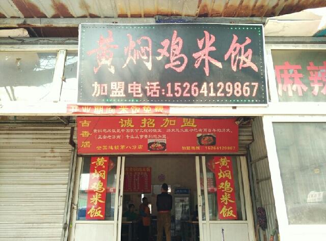 麻辣串黄焖鸡店(交校路店)