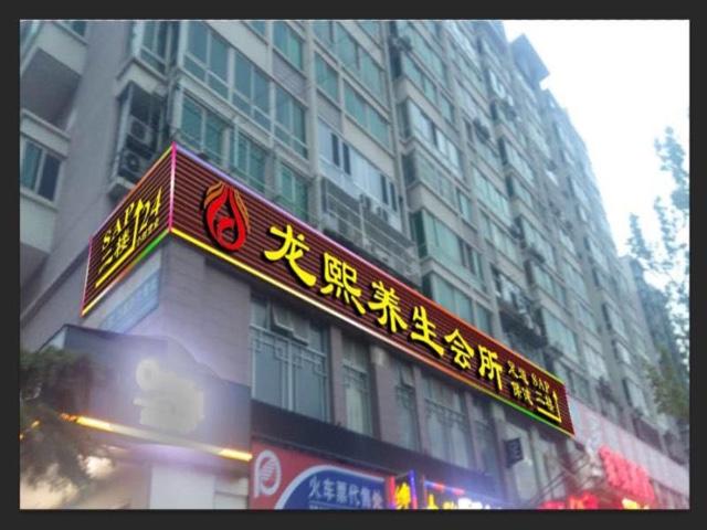 龙熙养生会所(京铁家园店)