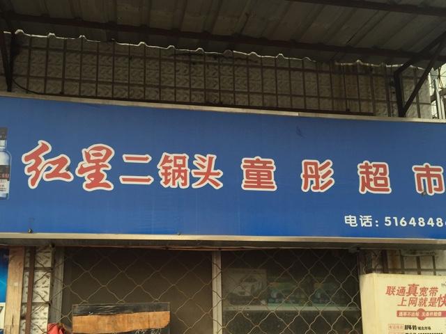 红星二锅头童彤超市(马家地店)