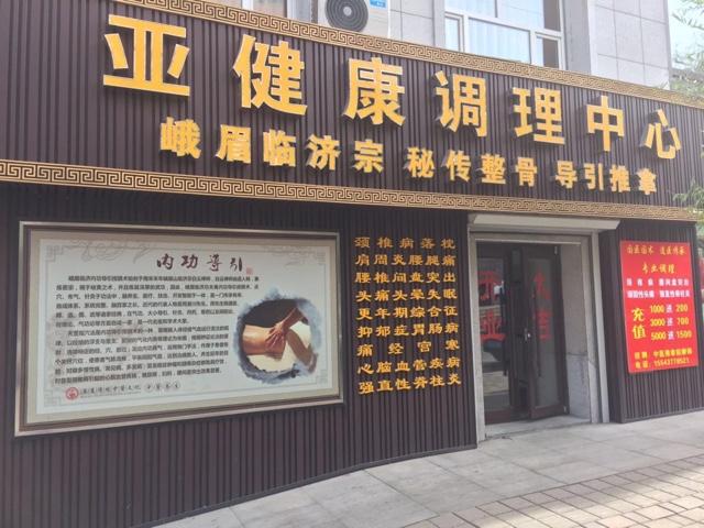 清心堂亚健康调理中心(清华宾馆店)