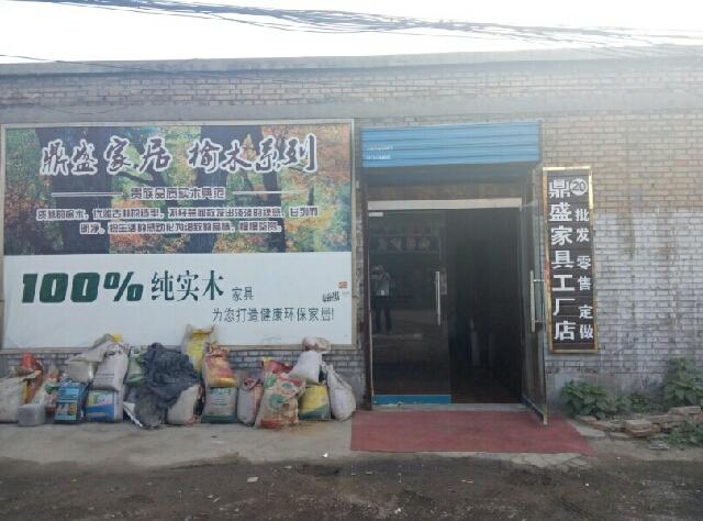 鼎盛家具工厂店