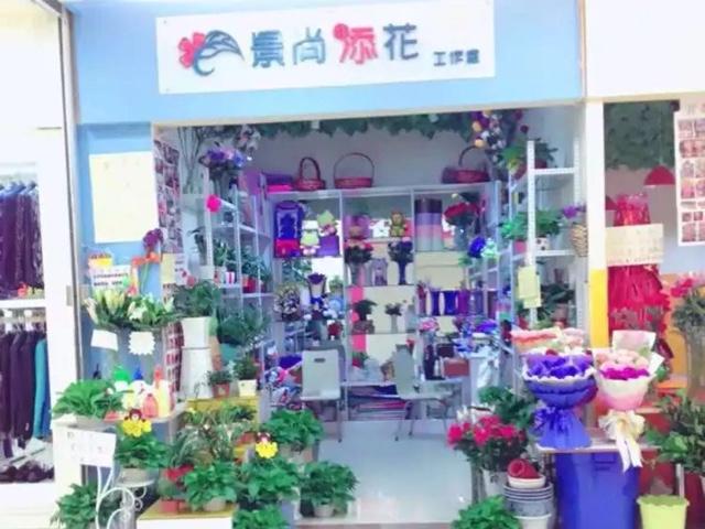 景尚添花(绵阳店)