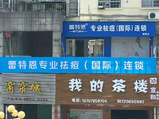 袁州区蕾特恩专业祛痘国际连锁