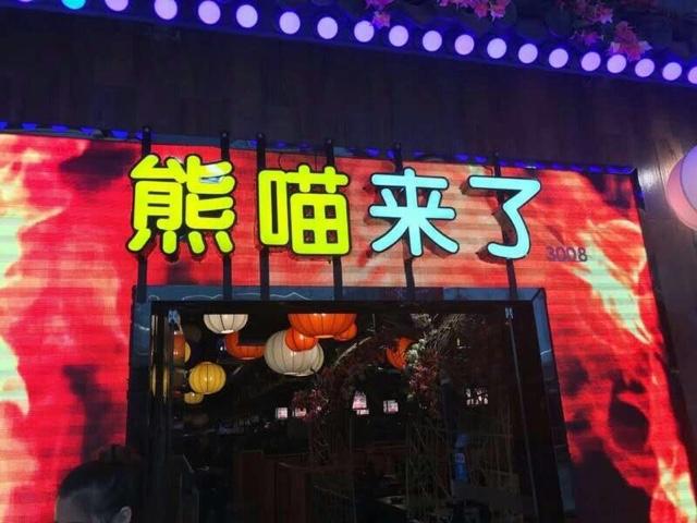 熊喵来了萌火锅(海口万达广场店)