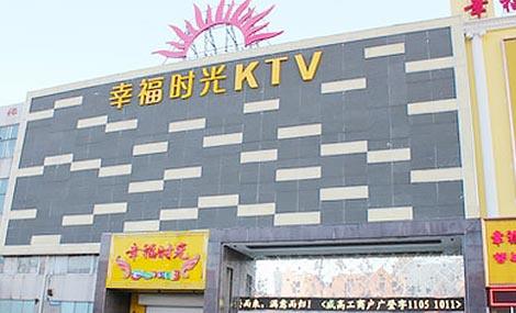 幸福时光KTV