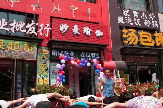 妙曼瑜伽(松江泗泾店)