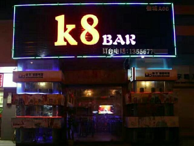 K8 Bar(虎门俪城店)