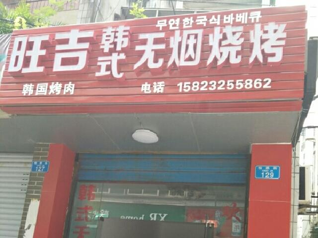 无忧瑜伽(江头店)