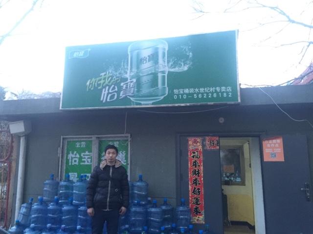 华润怡宝桶装水专卖店(世纪村店)