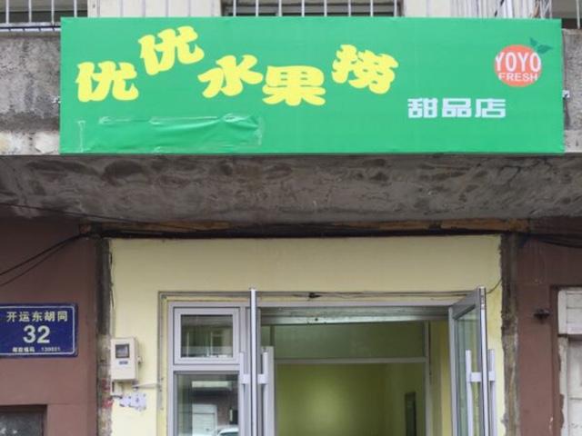 优优水果捞甜品店