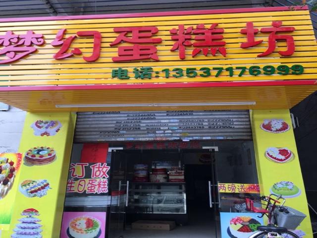 梦幻蛋糕坊(茶山店)